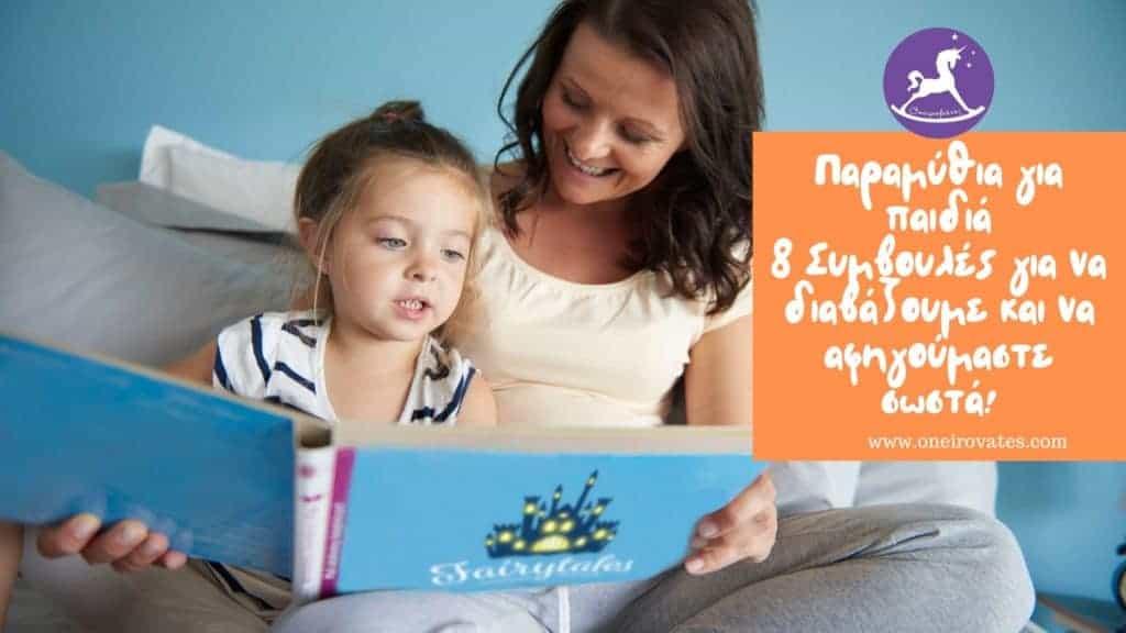 Παιδικά Παραμύθια: Διαβάζω και αφηγούμαι σωστά