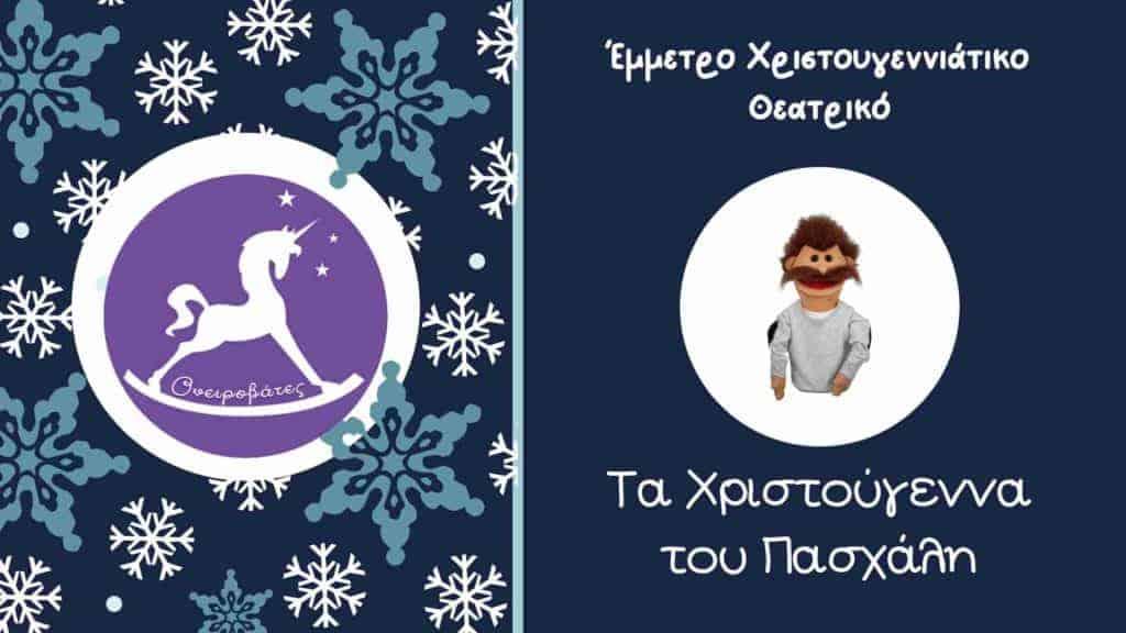 Χριστουγεννιάτικο θεατρικό