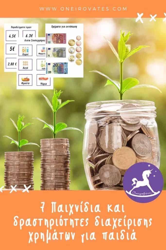 Διαχείριση Χρημάτων για παιδιά