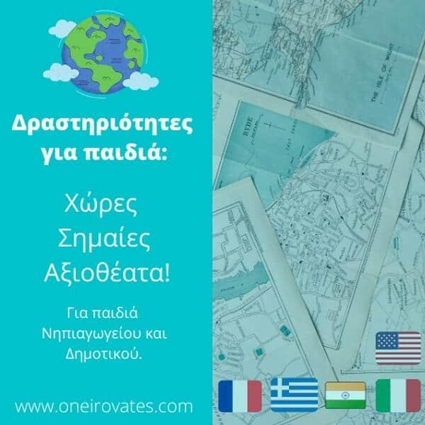 Δραστηριότητες με τις χώρες του κόσμου και γεωγραφία για παιδιά νηπιαγωγείου και δημοτικού
