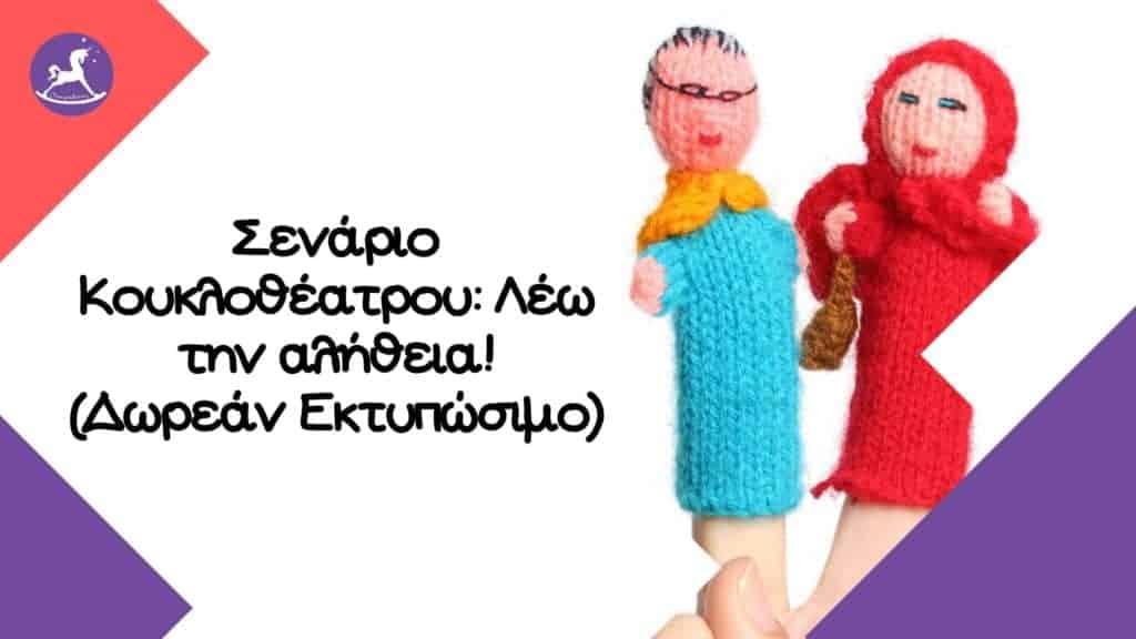 Σενάριο Κουκλοθεάτρου για παιδιά νηπιαγωγείου και δημοτικού