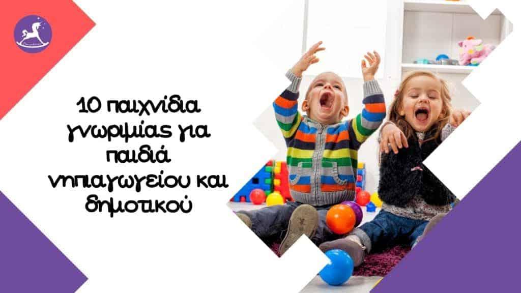 Παιχνίδια γνωριμίας για παιδιά