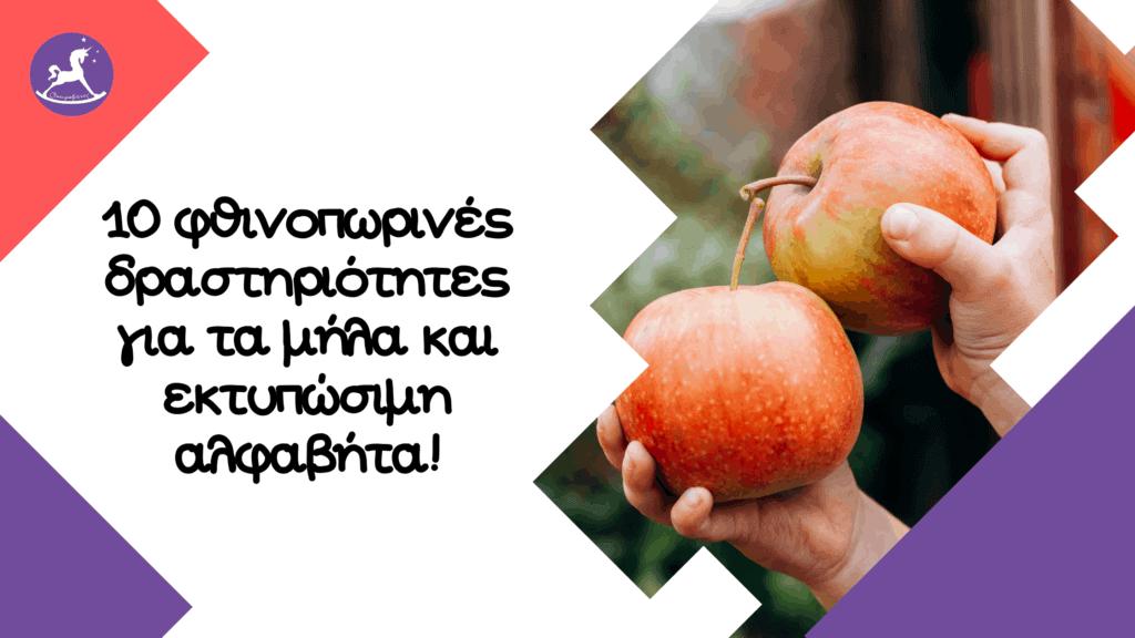 φθινοπωρινές δραστηριότητες με μήλα