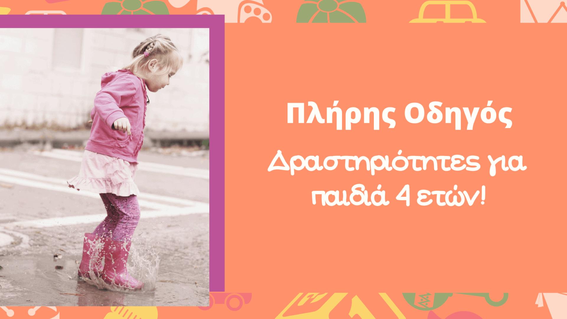 δραστηριότητες για παιδιά 4 ετών