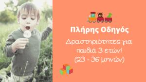 δραστηριότητες για παιδιά 3 ετών