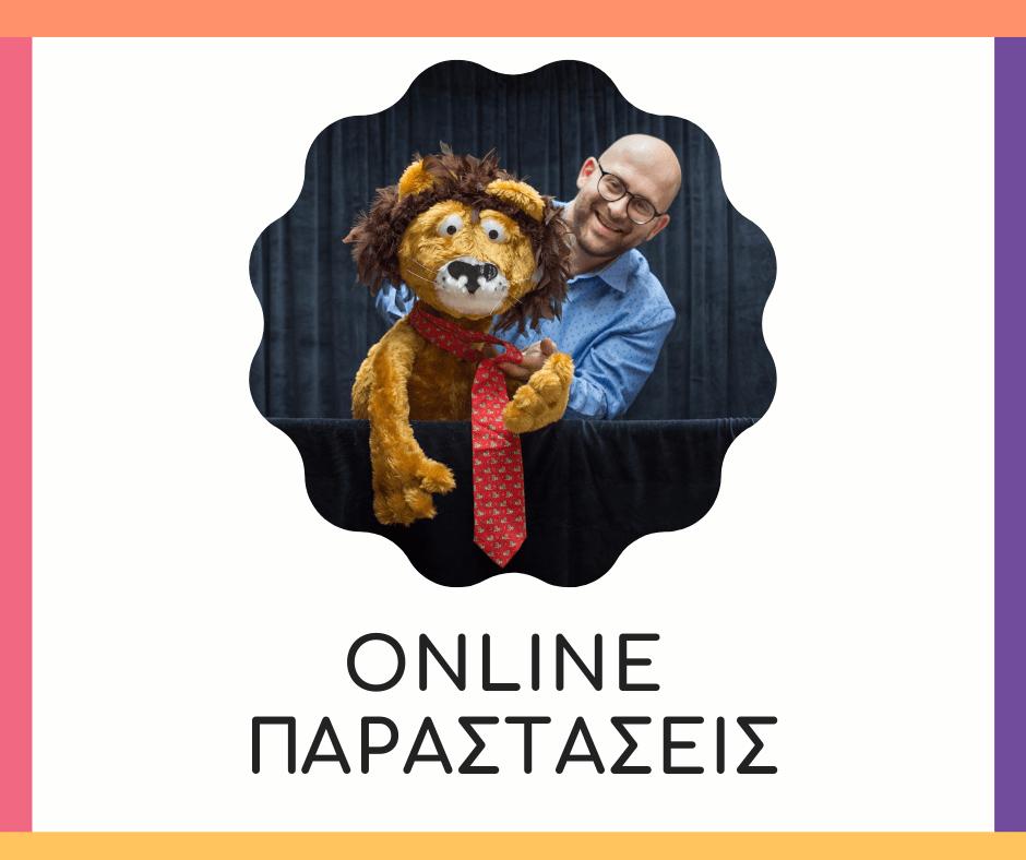 Online Παραστάσεις