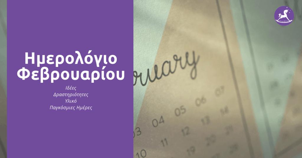 ημερολόγιο φεβρουαρίου