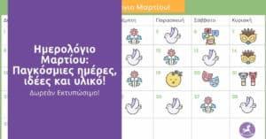 ημερολόγιο Μαρτίου