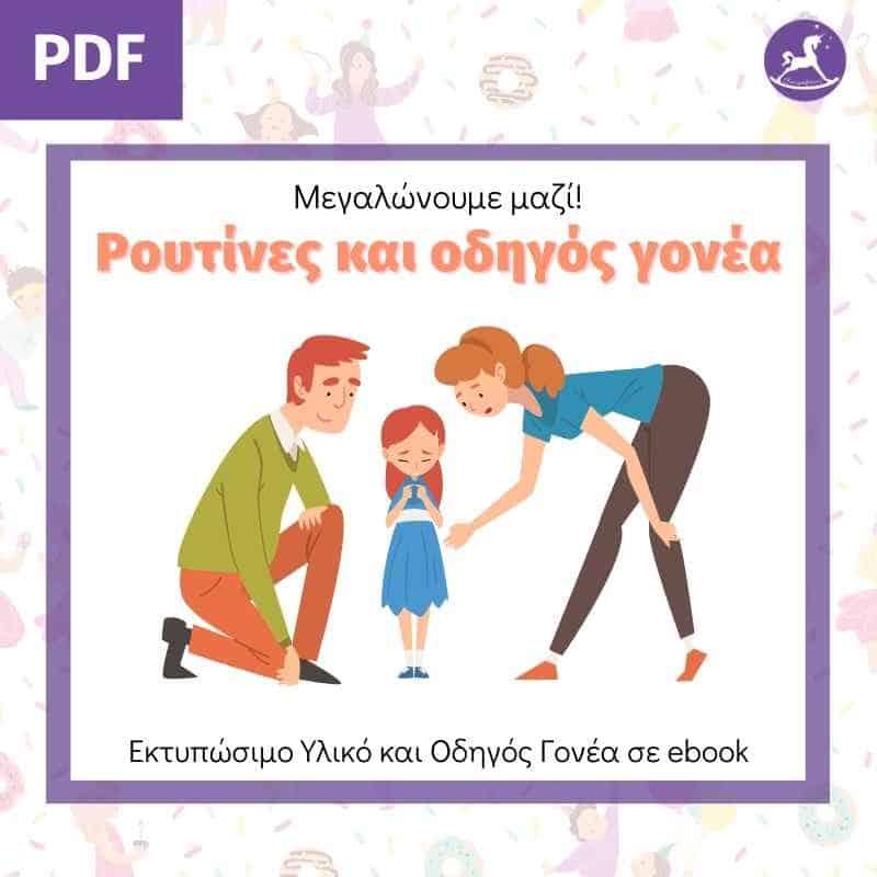 ρουτίνες και πρόγραμμα για παιδιά