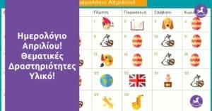 Ημερολόγιο Απριλίοθ
