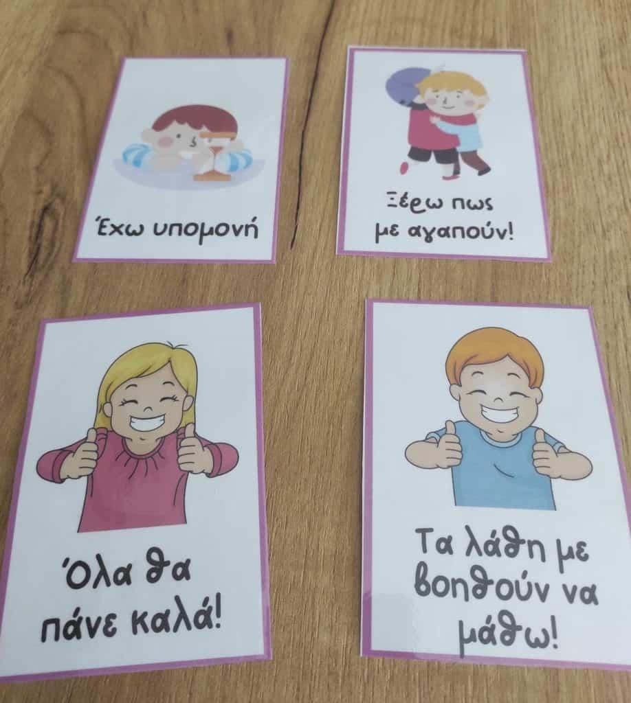 δραστηριότητες αυτοπεποίθησης για παιδιά